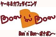 ボナボン(Bon'n'Bon)
