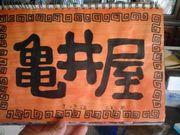 H14年卒業 皐月組(橘女子)