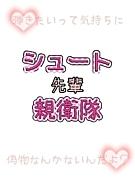 ☆★シュート先輩親衛隊★☆