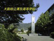 大阪府立清友高等学校
