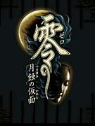零〜月蝕の仮面