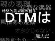 DTMは、魂の表現だ