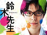 連続ドラマ『鈴木先生』