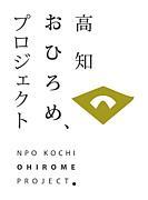 NPO高知おひろめプロジェクト