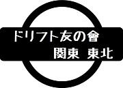 ドリフト友の會@関東@東北