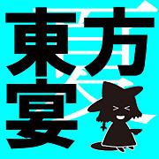 2010夏コミ東方前夜祭
