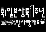 祝!2PM★日本上陸 1周年★企画