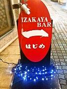 IZAKAYA 一(はじめ)
