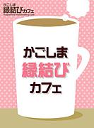 鹿児島縁結びカフェ♪婚活