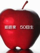 姫路東高校50回生