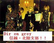 Dir en grey *信越・北陸支部*