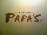 和洋旬味 PAPA'S