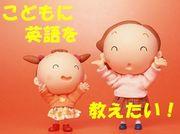 ★こどもに英語を教えたい!★