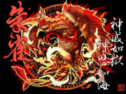 四聖獣〜朱雀〜