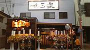 やき鳥  三楽  (三島店)