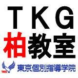 TKG柏教室