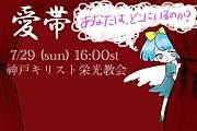 愛帯-LoveObi-