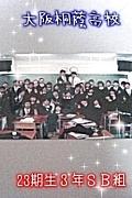 大阪桐蔭高校23期生3年SB