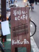 薬膳カレー KAKURA〜かくら〜