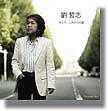 劉哲志DaDaDa Daisuki-九州版