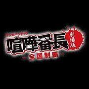 劇場版 喧嘩番長〜全国制覇