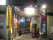 牛角 南塚口店