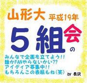 山形大H19入学「5組の会」
