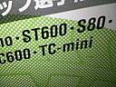 TC-miniを盛り上げた〜い
