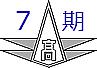 土気高7期卒業生