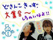 ☆道産子[Ki×3]☆