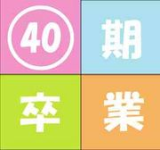 豊田高専 建築学科40期生