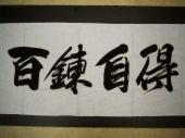 高崎経済大学直心影流剣道部