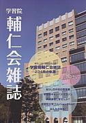輔仁会雑誌編集委員会