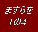新潟高校1年4組