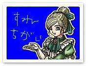 DQ9 すれちがい通信in静岡