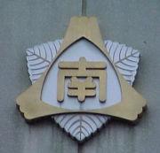 静岡県御殿場市立御殿場南小学校