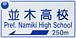 茨城県立並木高等学校 7回生