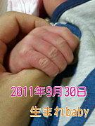★2011年9月30日生まれ★