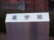 ♪静岡県立大薬学部2001入学版♪