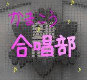 鎌ヶ谷高校 合唱部