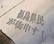 福島県民が物申す!!