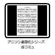 楽譜化シリーズ@ニコニコ動画