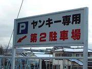 チーム★ぼうしぱん