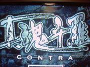 ☆倉本組・総本山☆