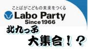 LABO北九っ子大集合?!