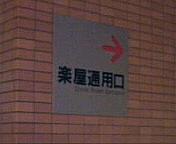 7人の侍(紅四点)