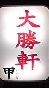 上野 大勝軒  甲(かぶと)