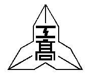 大阪府立布施工科高校