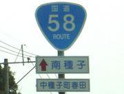 国道58号線☆中種子えりあ♪♪