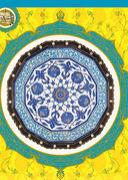 イスラムアート好き!